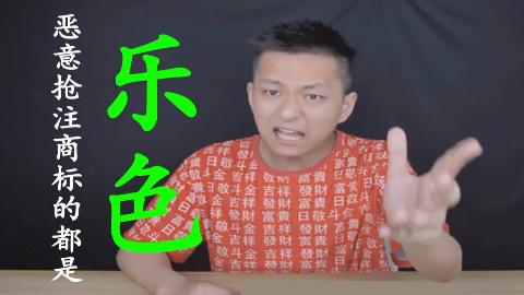 【敬汉卿】乐色 (绿色)我不是针对你 我是说抢注商标的各位都是乐色