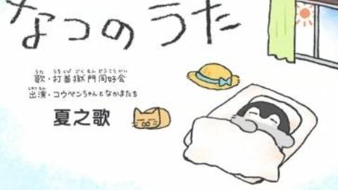 日本洗脑神曲《夏之歌》,炎炎夏日出门瞬间热成狗