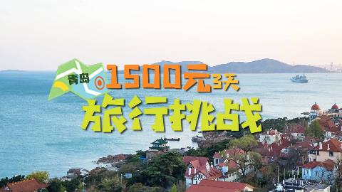 1500元,青岛3天旅行挑战!