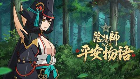 阴阳师·平安物语 第2季 第10集 强与弱上篇