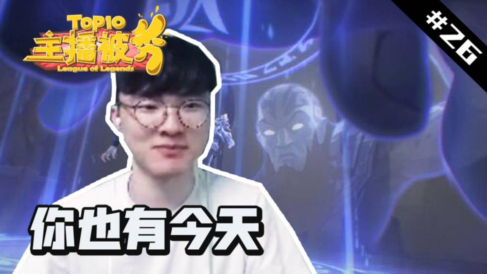 主播被秀TOP10#26:李哥惨遭轮番制裁!!