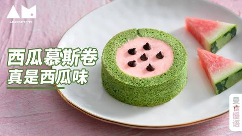 【曼食慢语】夏天还有比啃西瓜更爽的吗?有!吃西瓜慕斯卷~