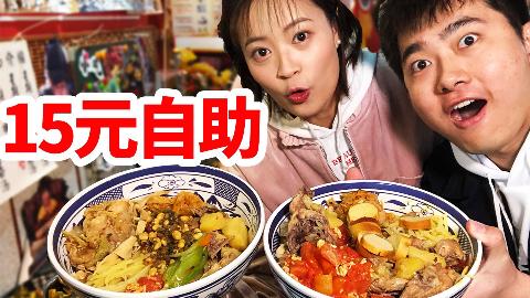 北京竟有15元自助餐?碗比脸大,12道菜免费无限续!