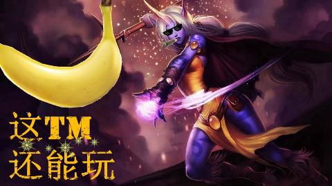 【这TM还能玩】史上最骚奶妈,给人带来罪恶且耻辱的大香蕉