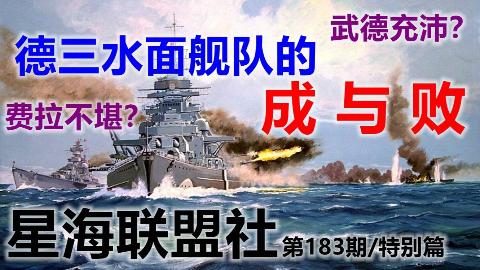 【星海社/第183期】德三水面舰队的成与败