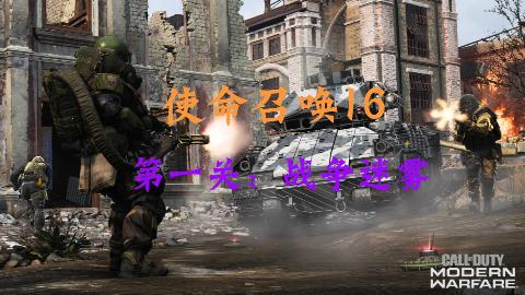 使命召唤16第一关:战争迷雾