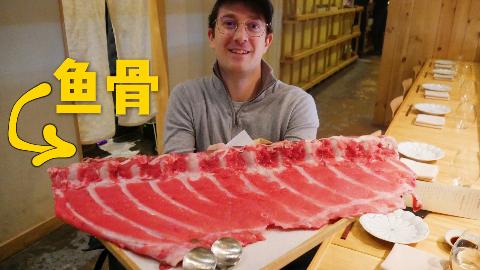 整条日本吞拿鱼骨直接吃!这种操作真的好吃吗?
