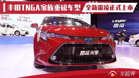丰田TNGA家族重磅车型上市,全新雷凌售价仅需11.58万元起