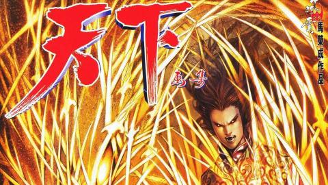 【清风】风云3第33期 绝剑重临