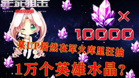 生死狙击:某UP居然在英雄军火库里狂抽1万个英雄水晶?