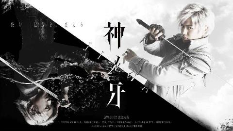 【UTL&AZTxSDR】【神ノ牙】JINGA【全集+剧场版】【HD720P】