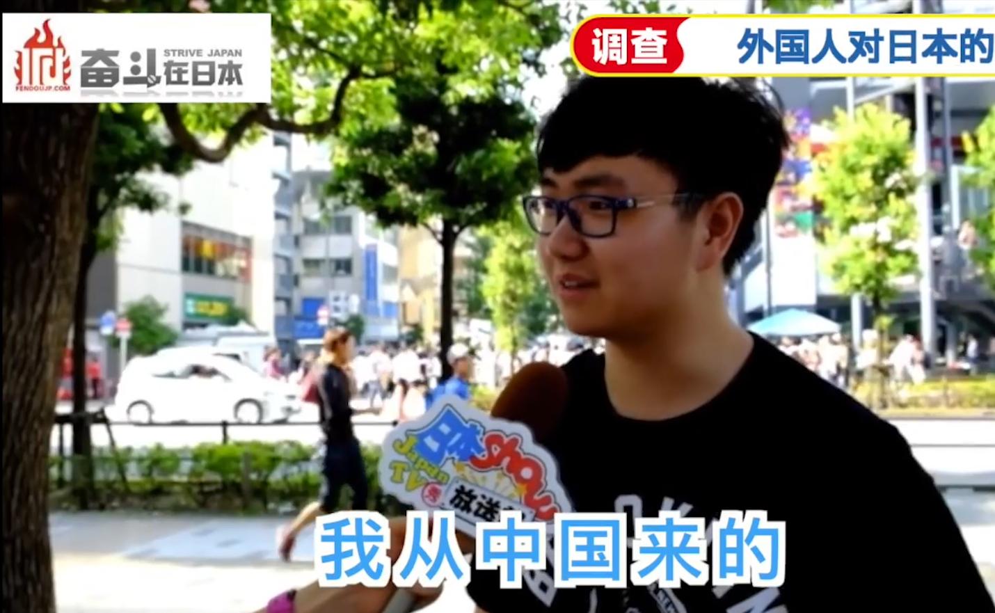 日本给外国人留下印象最深刻的是什么?