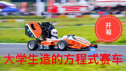 大学生造的方程式赛车,百公里加速只要3秒?.MOV
