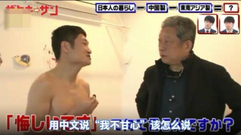日本综艺:如果把家里的中国制造搬走,还剩些啥?