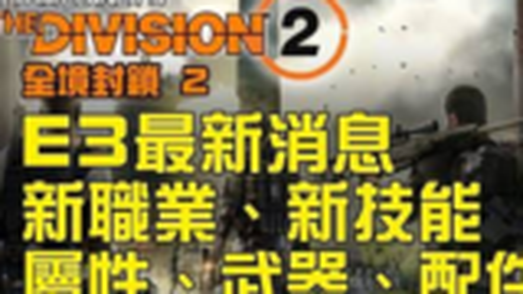 The Division 2|全境封锁2最新消息,职业、技能、武器一次看