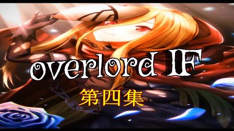 【OVERLORD IF】第一次能让骨王的骨头颤抖的敌人终于出现了—04