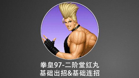 KOF97-二阶堂红丸 基础出招&基础连技&进阶连技
