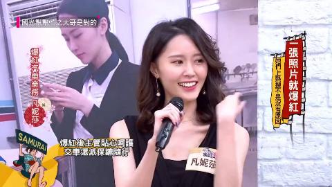 【台湾综艺】一张照片就爆紅!她们上热搜不是没有原因!