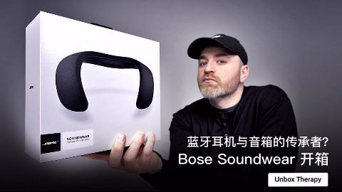 蓝牙耳机与音箱的传承者? Bose Soundwear 开箱