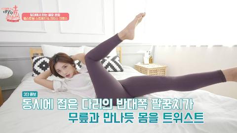 在床上也能健身!跟小姐姐一起练出马甲线