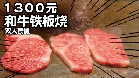 【kei和marin】公海上吃到的1300元的日式铁板料理!里面都有点什么?