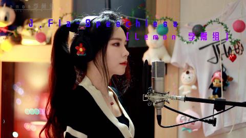 中英字幕 | J.Fla翻唱迪士尼电影阿拉丁插曲Speechless[Lemon字幕组]