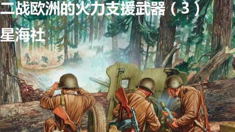 【星海社】二战西线的火力支援武器(3)