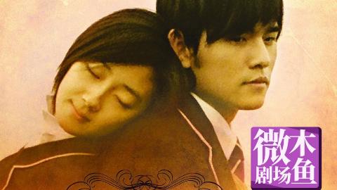【木鱼微剧场】周杰伦导演处女作《不能说的秘密》,情人节快乐