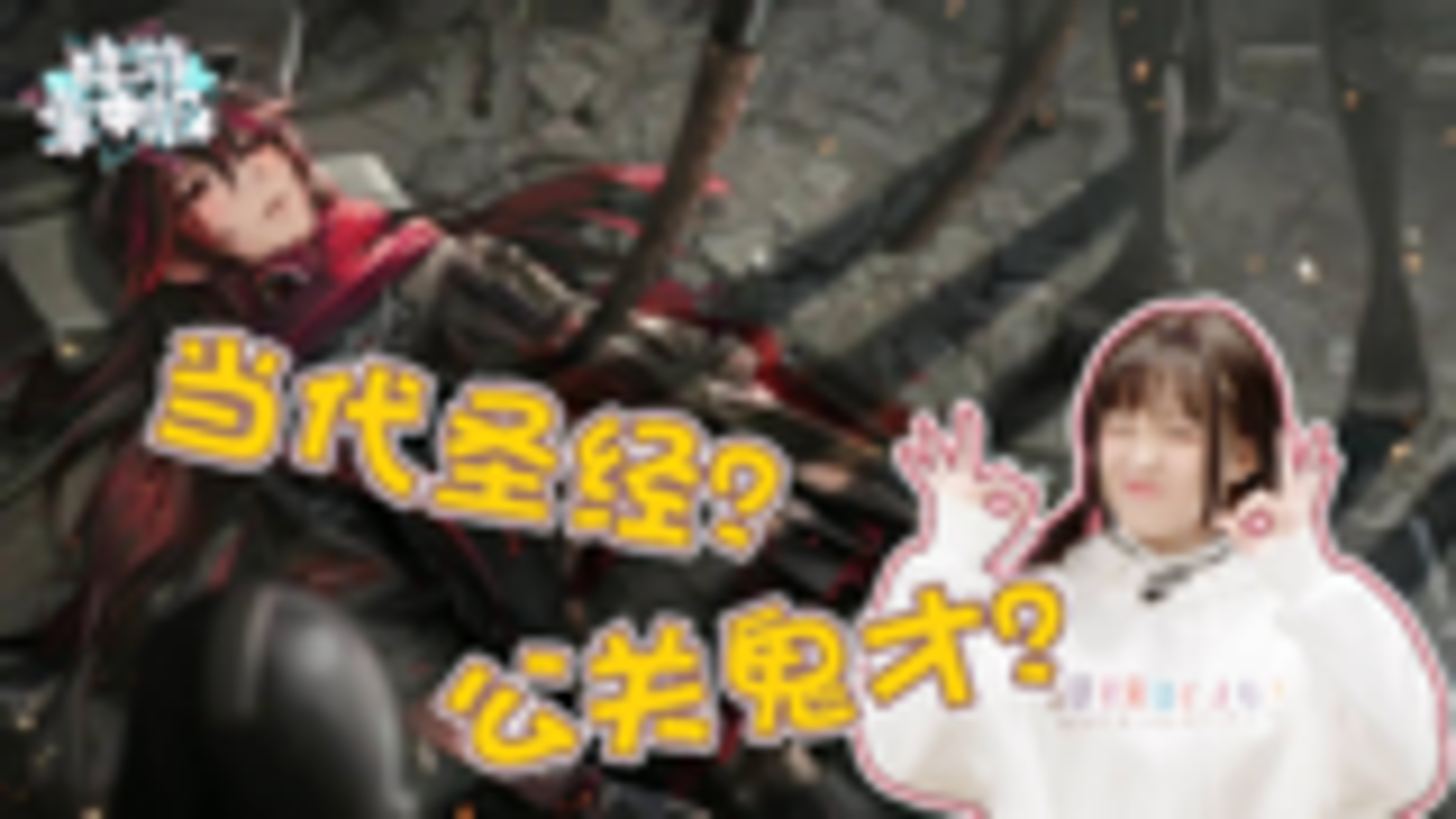 【酷报第二季05】恭喜《战双帕弥什》在双12正式上线!