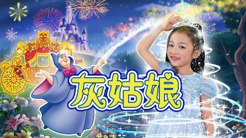公主魔法屋08 迪士尼公主之灰姑娘神奇魔法变身记