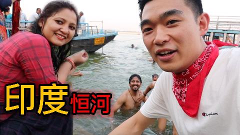 小哥实拍印度恒河,发现自己被骗了20年,眼见为实!