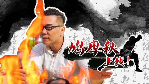 """【品城记】红红火火恍恍惚惚!番禺这家""""火焰醉鹅""""太有""""烟火味""""了吧?"""