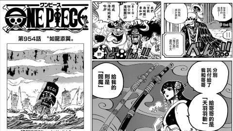 【海贼王漫画954话】如龙添翼 凯多大妈联手,索隆答应换刀。
