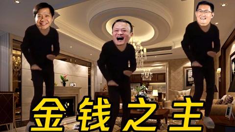 【马云X马化腾】金钱之主(这就是你没钱的借口)