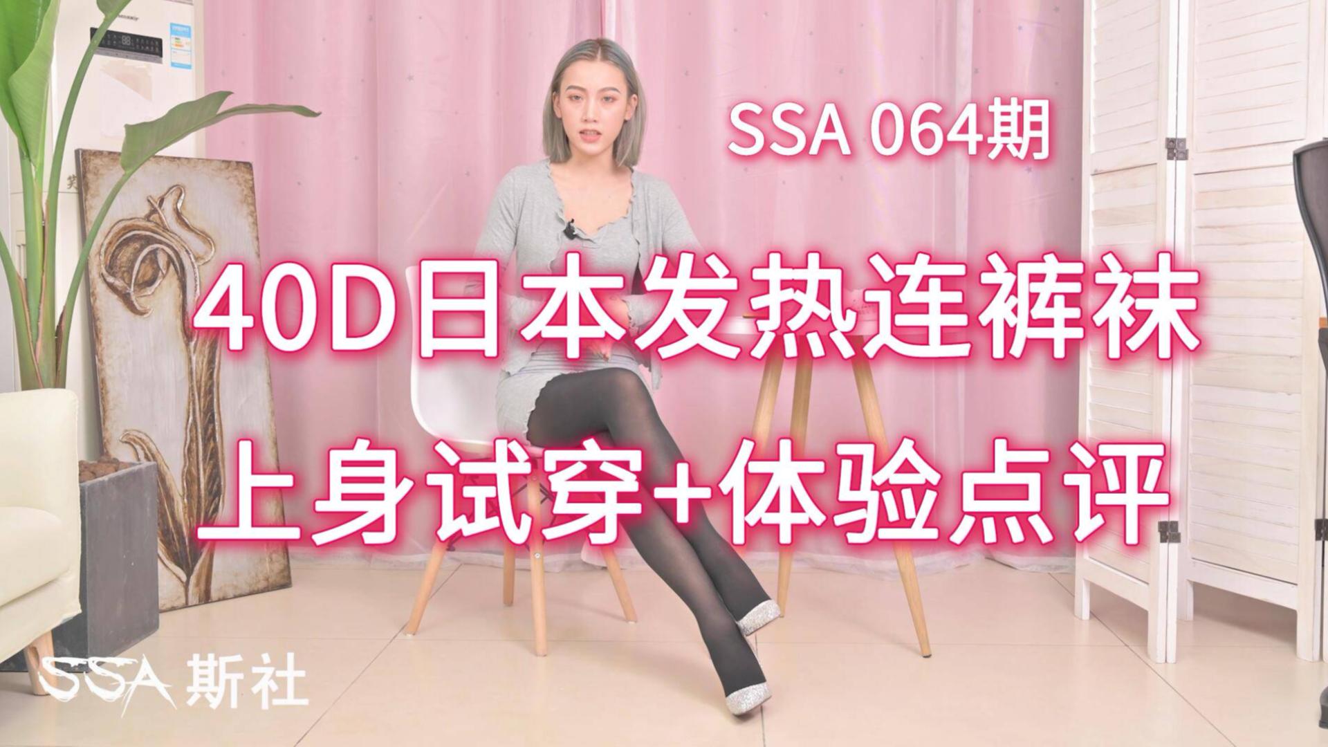 【SSA】大大试穿日本40D发热秋冬连裤袜(64期删减版)
