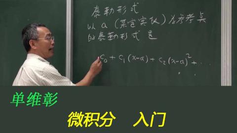 可能是最好的微积分入门课程了 (分集2)