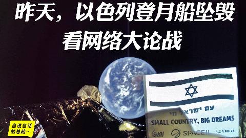 昨天,以色列登月器坠毁:看国内网络大论战