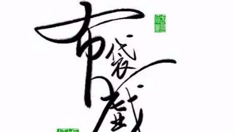 千禧大儒侠史艳文1