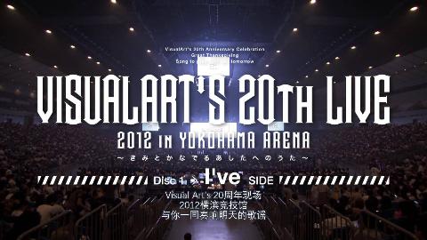 [半翻译] Visual Art s 20周年横滨竞技馆现场[I ve SIDE]