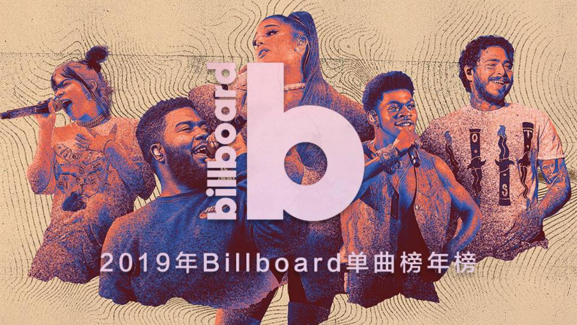 2019年Billboard单曲榜年榜