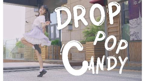 【晓丹】边走边跳的drop pop candy