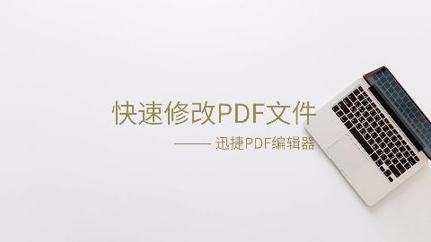 如何修改pdf文件