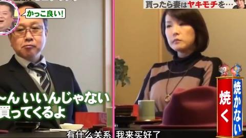 【日本综艺】让老婆以为自己出轨,爆笑作死!
