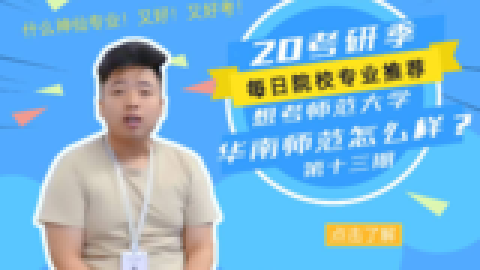 【考研院校专业推荐第十三期】9大师范之一的华南师范大学有啥好考的专业吗?无七老师:当然有啦。。。