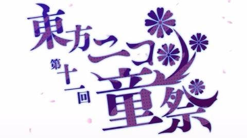 【东方】第11回東方ニコ童祭OP ソリッド【憑依華PV】