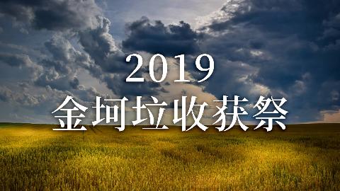 【金坷垃】2019金坷垃收获祭