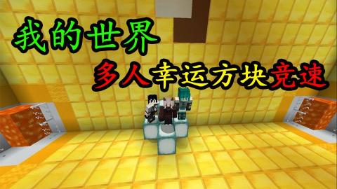 【我的世界】烽火的三人幸运方块竞速