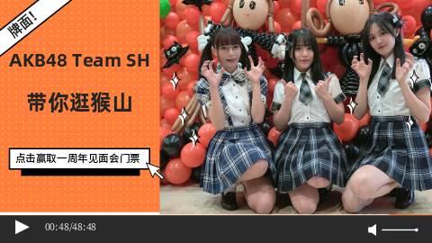 【AC饭来了!】AKB48 TeamSH小姐姐带你逛猴山