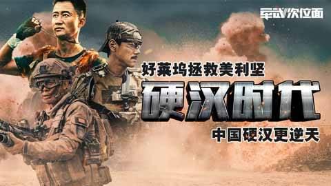 【军武次位面】硬汉时代 好莱坞拯救美利坚 中国硬汉更逆天