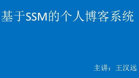 基于SSM的个人博客系统